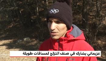 عزيماني يشارك في صنف التزلج لمسافات طويلة