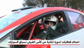اختتام فعاليات الدورة الثانية من كأس العرش لسباق السيارات