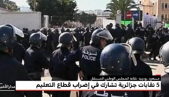 خمس نقابات جزائرية تشارك في إضراب شامل بقطاع التعليم