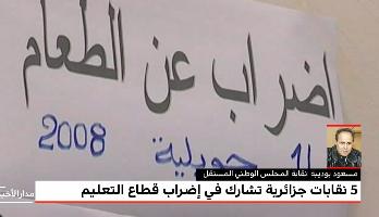 إضراب خمس نقابات يشل قطاع التعليم بالجزائر