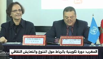 """المغرب.. دورة تكوينية """"لليونيسكو"""" حول التنوع والتعايش الثقافي"""