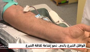 قوافل التبرع بالدم للتحسيس وتكريس ثقافة التبرع