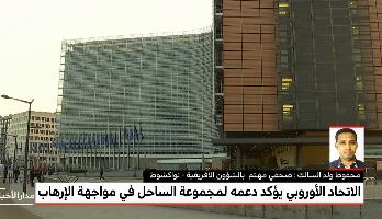 محفوظ ولد السالك يقدم معطيات حول دعم الاتحاد الأوروبي لمجموعة الساحل في مواجهة الإرهاب