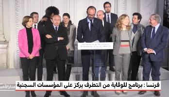 فرنسا.. برنامج للوقاية من التطرف يركز على المؤسسات السجنية