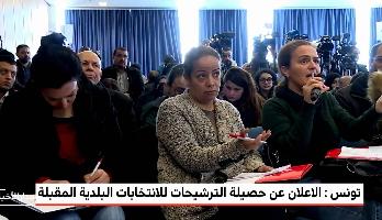 تونس : الاعلان عن حصيلة الترشيحات للانتخابات البلدية المقبلة