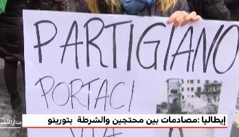 إيطاليا.. مصادمات بين محتجين والشرطة  بتورينو