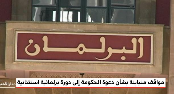 مواقف متباينة بشأن دعوة الحكومة إلى دورة برلمانية استثنائية