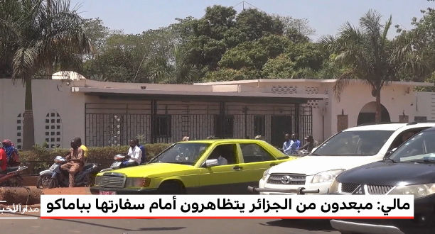مالي: مُبعدون من الجزائر يتظاهرون أمام سفارتها بباماكو