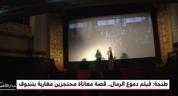"""طنجة: """"فيلم دموع الرمال"""".. قصة معاناة محتجزين مغاربة بتندوف"""