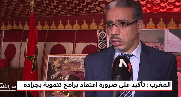 المغرب: التأكيد على ضرورة اعتماد برامج تنموية بمدينة جرادة