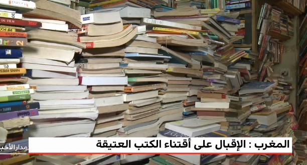 المغرب: الإقبال على اقتناء الكتب العتيقة للاستفادة من قيمتها الثقافية
