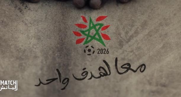 الفيلم الترويجي الرسمي لترشح المغرب لتنظيم مونديال 2026