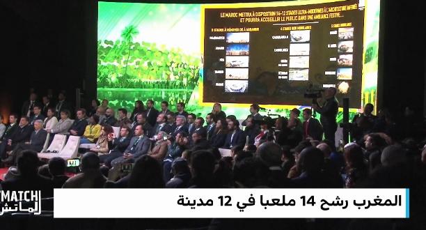 """""""مونديال 2026"""" .. المغرب يرشح 14 ملعبا في 12 مدينة"""