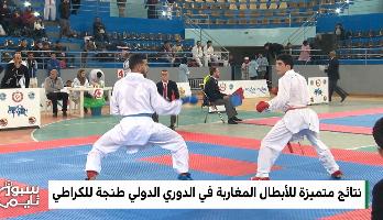 نتائج متميزة للأبطال المغاربة في الدوري الدولي طنجة للكراطي