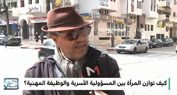 """""""حياتي"""" .. آراء حول أهمية المظهر بالنسبة للمرأة في المجتمع المغربي"""