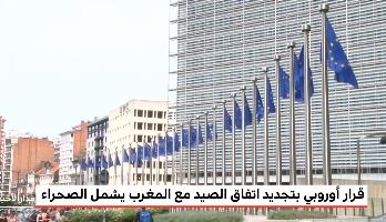 قرار أوروبي بتجديد اتفاق الصيد البحري مع المغرب يشمل الصحراء