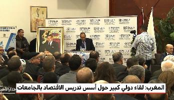 المغرب .. لقاء دولي كبير حول أسس تدريس الاقتصاد بالجامعات