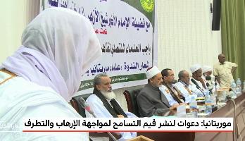 موريتانيا .. دعوات لنشر قيم التسامح لمواجهة الإرهاب و التطرف