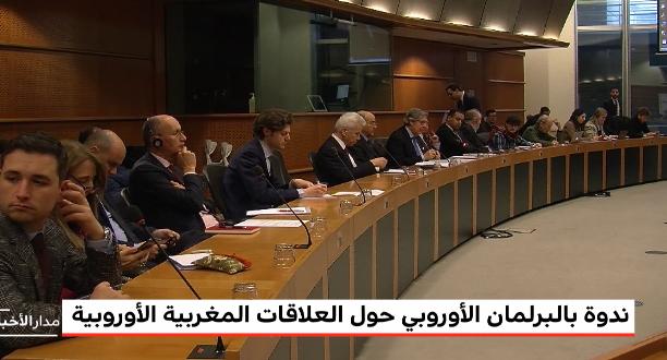 ندوة بالبرلمان الأوروبي حول العلاقات المغربية الأوروبية