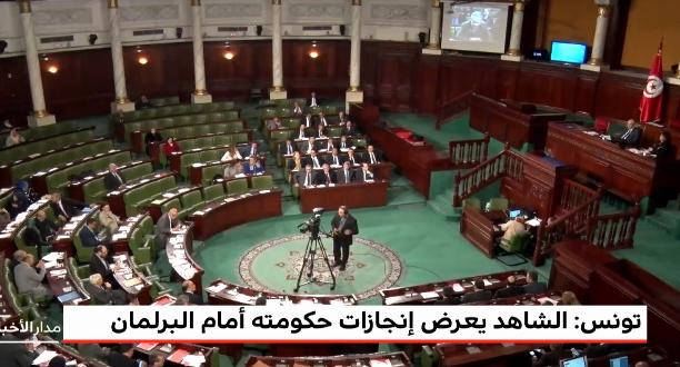 تونس: الشاهد يعرض إنجازات حكومته أمام البرلمان