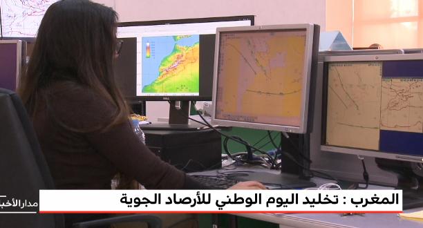 المغرب: تخليد اليوم الوطني للأرصاد الجوية