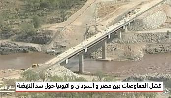 فشل المفاوضات بين مصر والسودان وإثيوبيا حول سد النهضة