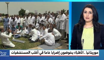 موريتانيا .. الأطباء يخوضون إضرابا عاما