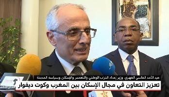 تعزيز التعاون في مجال الإسكان بين المغرب وكوت ديفوار