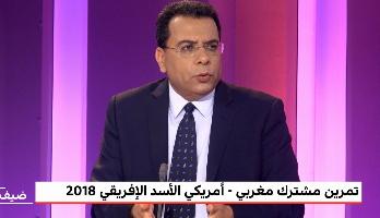 """السليمي يبرز دلالات المناورات العسكرية المشتركة """"الأسد الافريقي 2018"""" بالمغرب"""