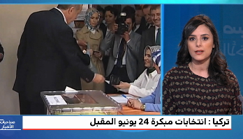 سياق ودوافع الإعلان عن انتخابات رئاسية مبكرة في تركيا