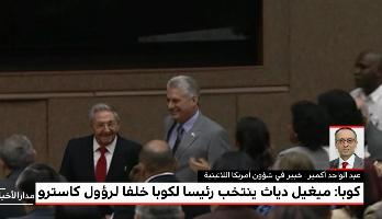عبد الواحد أكمير.. رغم انتخاب رئيس جديد لكوبا فإن القرارت الحاسمة ستظل بيد كاسترو