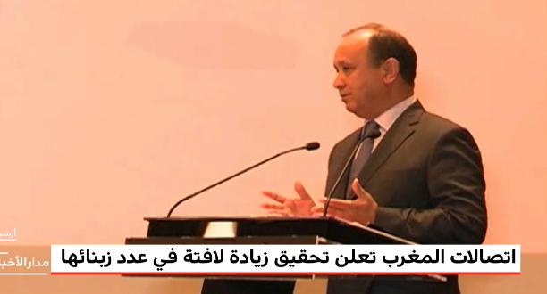 """""""اتصالات المغرب"""" تعلن تحقيق زيادة لافتة في عدد زبنائها"""
