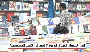 الدار البيضاء: انطلاق الدورة 11 لمعرض الكتب المستعملة
