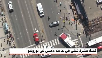 """كندا.. الشرطة تؤكد أن حادث الدهس في تورونتو كان """"متعمدا"""""""