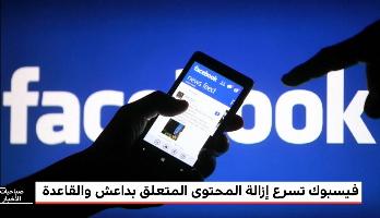 """""""فيسبوك"""" تُسرع إزالة المحتوى المتعلق بـ """"داعش"""" و""""القاعدة"""""""
