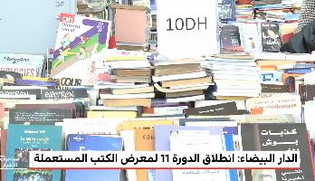 دردشة صباحيات الأخبار .. تعزيز ثقافة المطالعة وبأسعار زهيدة