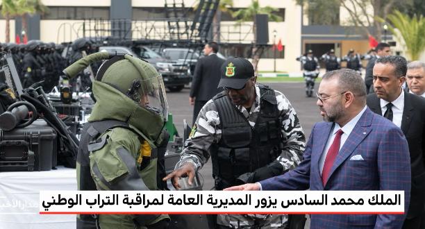 الملك محمد السادس يزور المديرية العامة لمراقبة التراب الوطني ويدشن بها معهدا للتكوين التخصصي