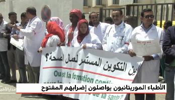 الأطباء الموريتانيون يواصلون إضرابهم المفتوح