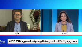 المغرب .. إصدار جديد يتناول مائة سنة من الرياضة الوطنية