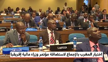 اختيار المغرب بالإجماع لاستضافة مؤتمر وزراء مالية إفريقيا