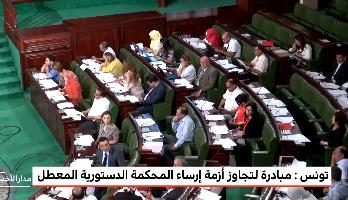 تونس .. مبادرة لتجاوز أزمة إرساء المحكمة الدستورية المعطل