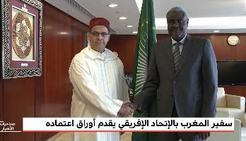 سفير المغرب بالإتحاد الإفريقي يقدم أوراق اعتماده
