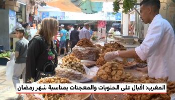 المغرب.. تزايد الإقبال على الحلويات والمعجنات خلال رمضان