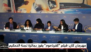 """كان .. السعفة الذهبية لـ""""شوب ليفتر"""" وفيلم لبناني يفوز بجائزة التحكيم"""