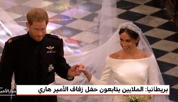 زفاف الأمير هاري وميغان ميركل يشد أنظار الملايين