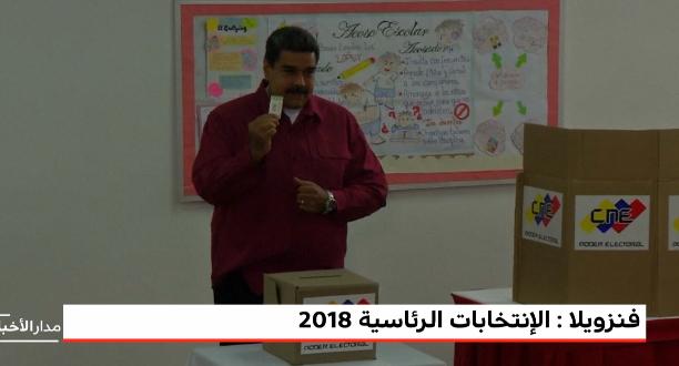 فنزويلا: الناخبون يدلون بأصواتهم في الإنتخابات الرئاسية