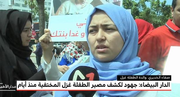 الدار البيضاء: جهود لكشف مصير الطفلة غزل المختفية منذ أيام
