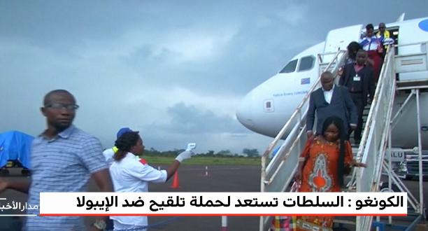 الكونغو : السلطات تستعد لحملة تلقيح ضد الإيبولا