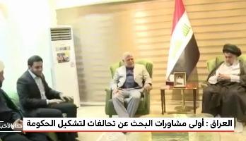 العراق .. بدء أولى المشاورات للبحث عن تحالفات لتشكيل الحكومة