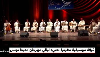 الموسيقى الأندلسية المغربية تُضيء ليالي مهرجان مدينة تونس